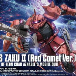 Bandai HG MS-06S ZAKU II PRINCIPALITY OF ZEON CHAR AZNABLE'S MOBILE SUIT RED COMET VER.