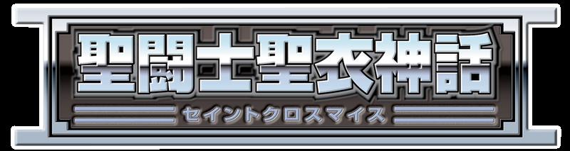 COMBO BANDAI Saint Seiya Myth Cloth: PEGASUS SEIYA + ANDROMEDA SHUN + CYGNUS HYOGA + DRAGON SHIRYU + PHOENIX IKKI [USATO]
